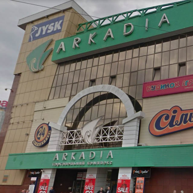 Мгазин МДК на Борщаговке