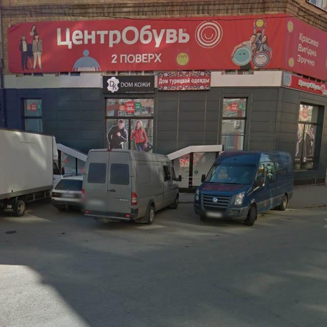 """Магазин """"Дом кожи"""" на Центральном Рынке"""