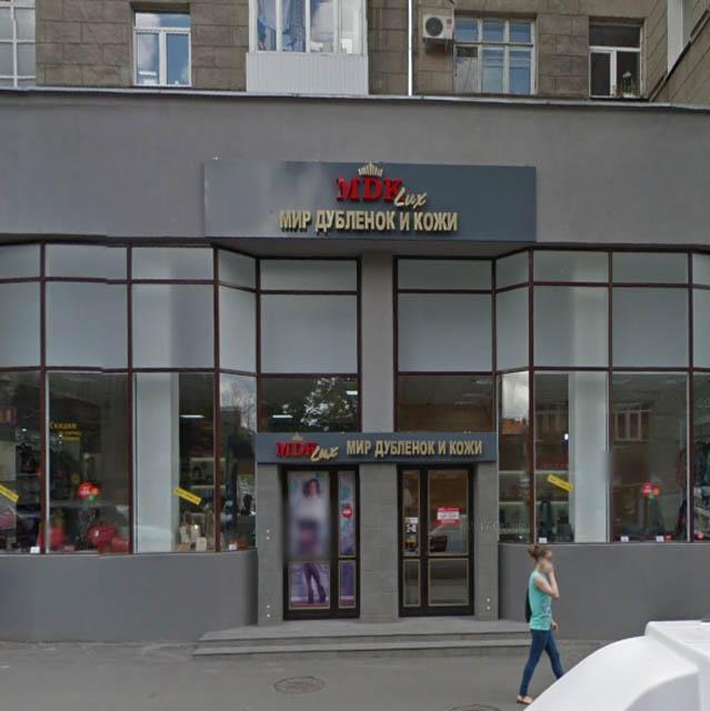 Мгазин МДК на Пушкинской