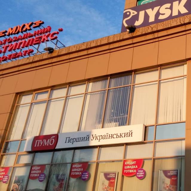 Мгазин МДК в Житомире