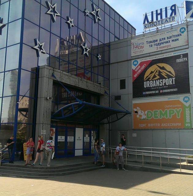 "Магазин ""МДК"" на Малиновского"