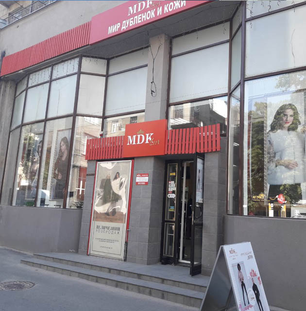 "Магазин ""МДК"" на Пушкинской"