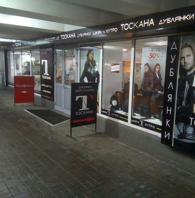 """Магазин """"Тоскана"""" на Довженко"""