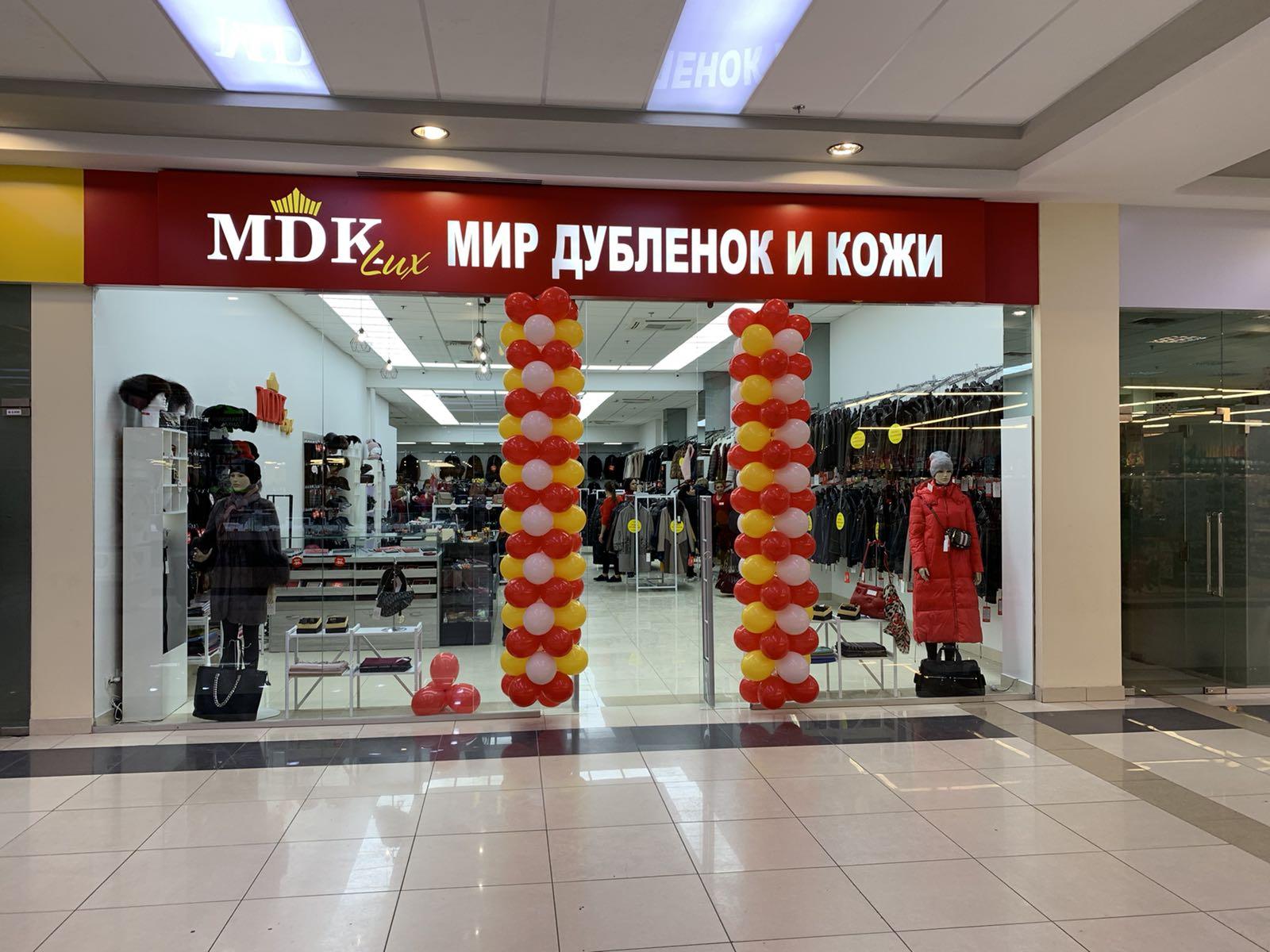 "Магазин ""МДК"" на проспекте Тракторостроителей"