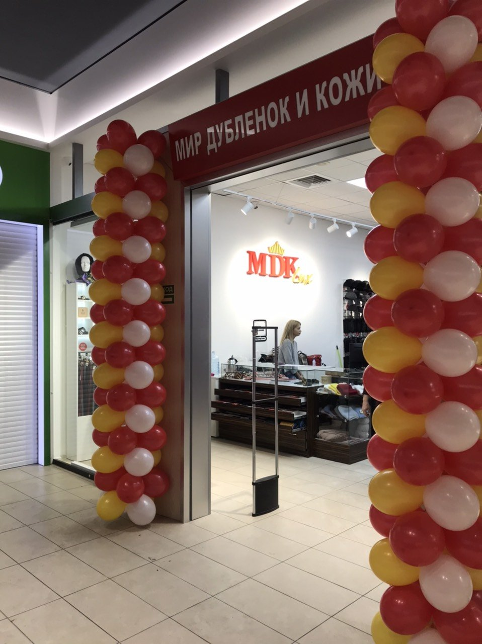 """Магазин """"МДК"""" на Людвига Свободы 43"""