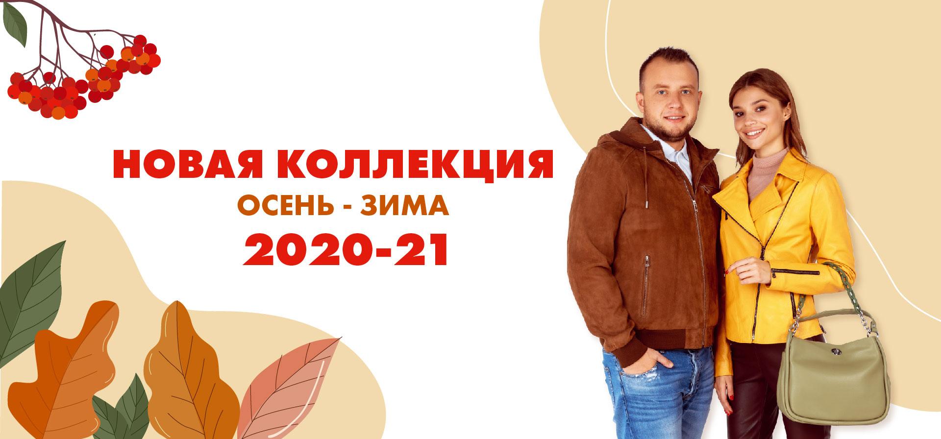 Новая коллекция осень заима 2020-21